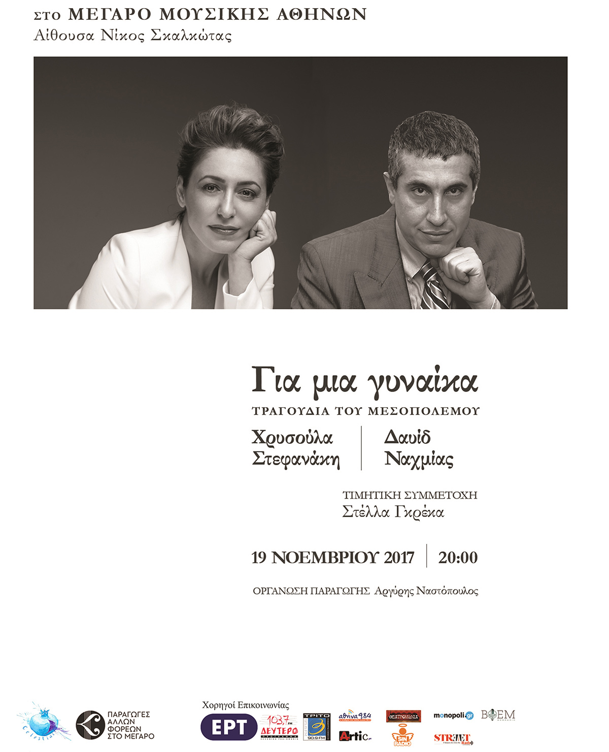 ΣΤΕΦΑΝΑΚΗ - ΝΑΧΜΙΑΣ - ΜΕΓΑΡΟ