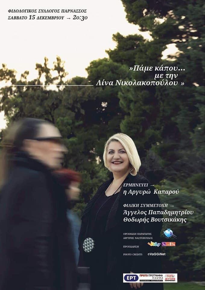 ΠΑΜΕ ΚΑΠΟΥ - ΛΙΝΑ ΝΙΚΟΛΑΚΟΠΟΥΛΟΥ